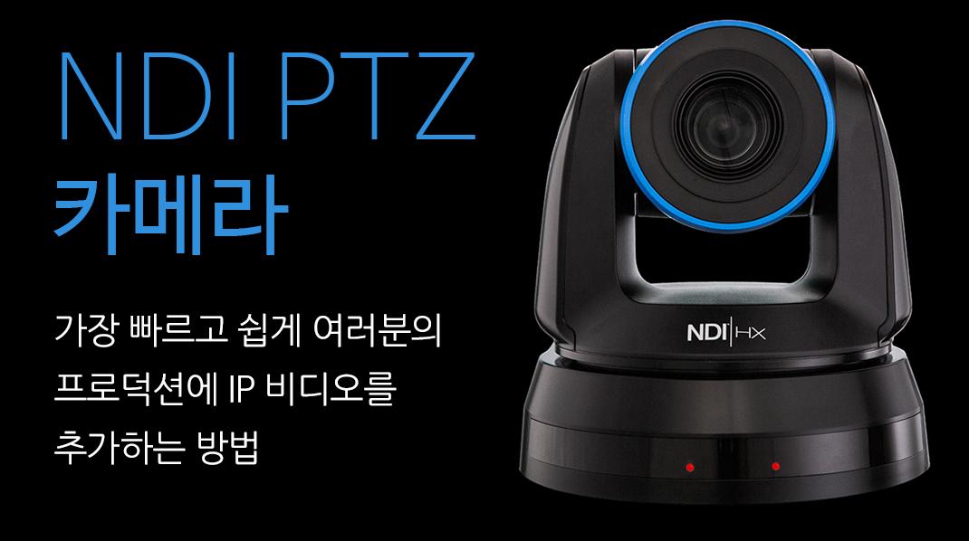 PTZ-Camera_main